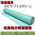 【わけあり】塩化ビニールマット アイスグリーン 小ピラ 厚み0.8mmx幅100cmx長さ10m【巻き】