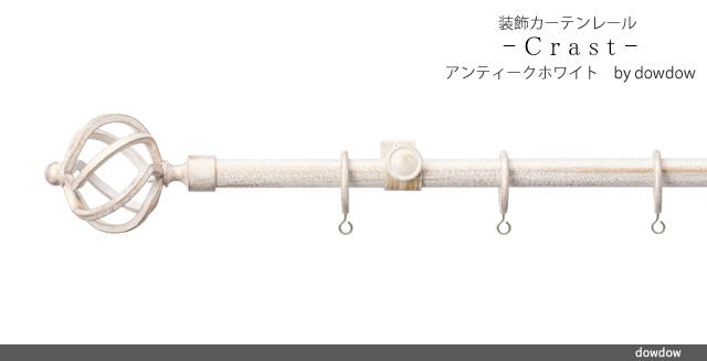 アイアンレール【クラストA】アンティークホワイト
