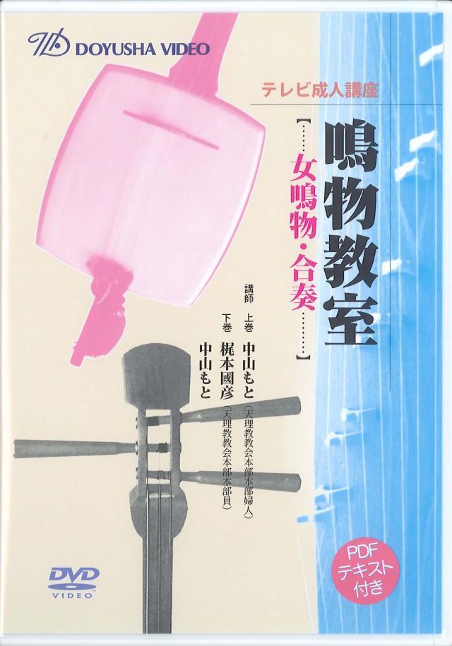 DVD テレビ成人講座 鳴物教室 女鳴物 ・合奏 (2枚組)