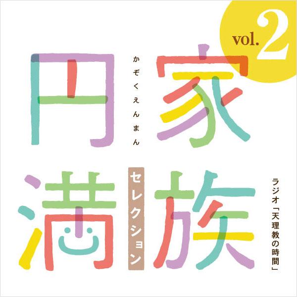 CD 家族円満セレクション vol.2