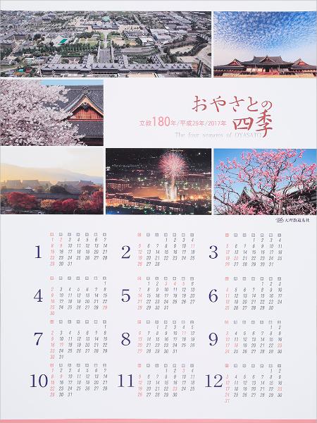 おやさとの四季カレンダー 2017年版