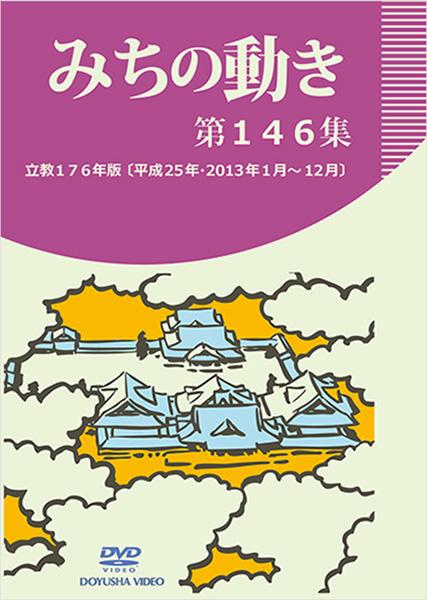 DVD みちの動き146