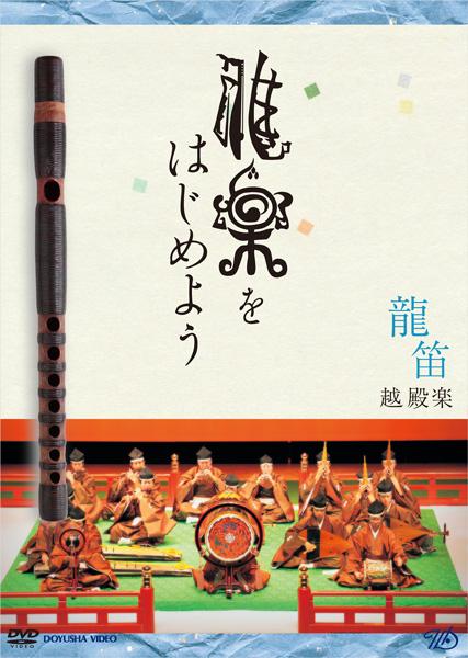 DVD 雅楽をはじめよう 龍笛 ~越天楽~