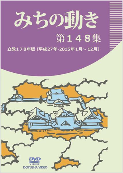 DVD みちの動き 第148集