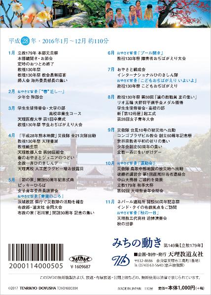 DVD みちの動き 第149集