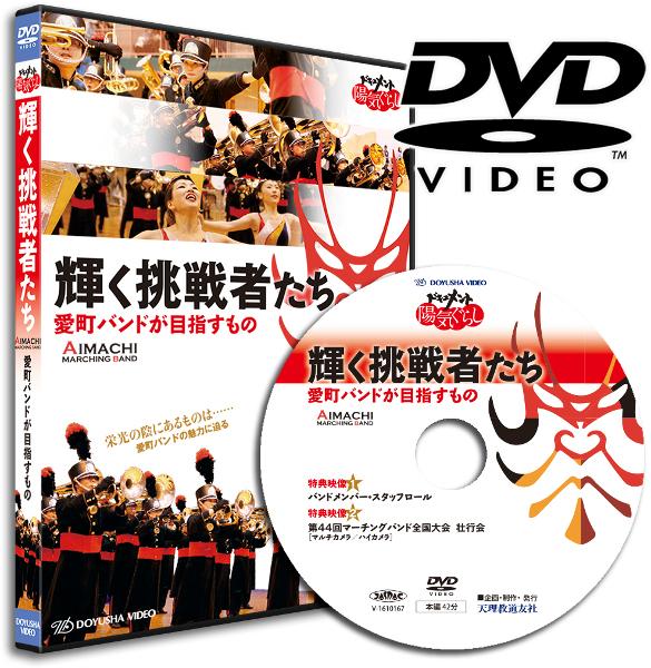 DVDドキュメント愛町吹奏楽団
