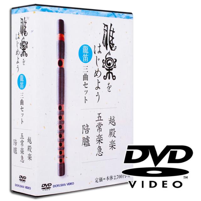 DVD雅楽をはじめよう 3曲セット龍笛