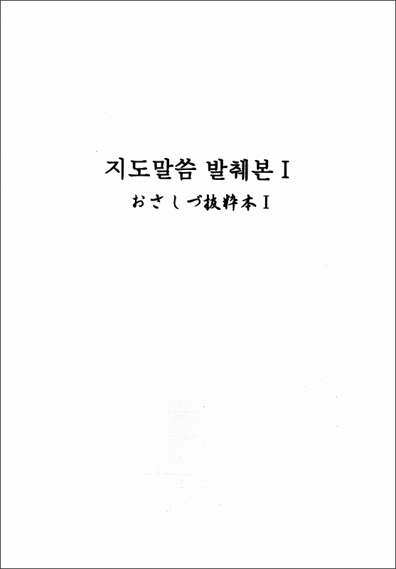 おさしづ抜粋本一 (韓国語)
