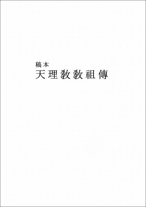 稿本天理教教祖伝 (韓国語)