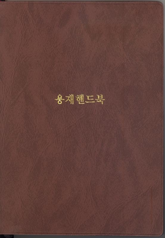 ようぼくハンドブック (韓国語)