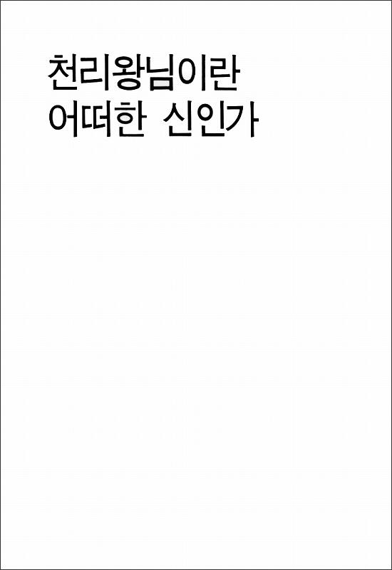 天理王命とはいかなる神か (韓国語)