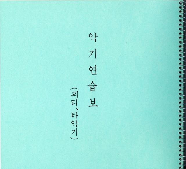 なりもの練習譜(男鳴物) (韓国語)