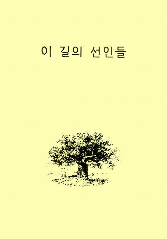 先人素描 (韓国語)