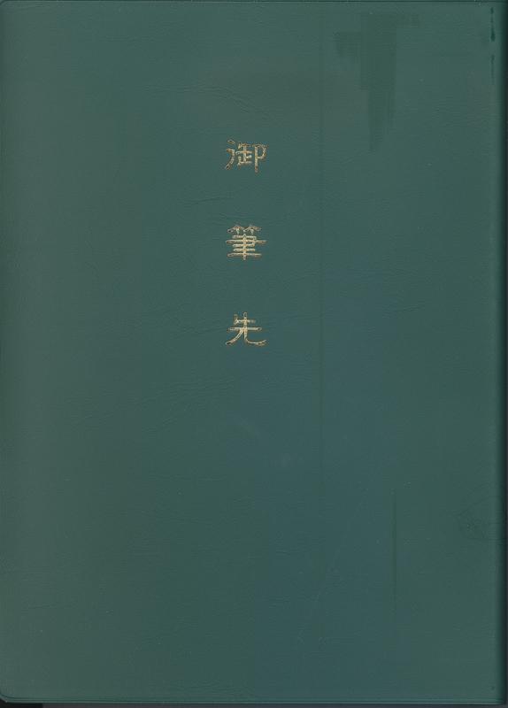 おふでさき 日中対訳版 (中国語)
