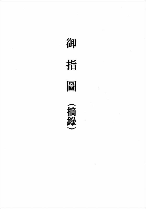 おさしづ抄 (中国語)
