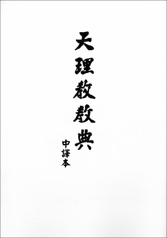 天理教教典 (中国語)
