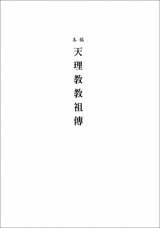 稿本天理教教祖伝 (中国語)