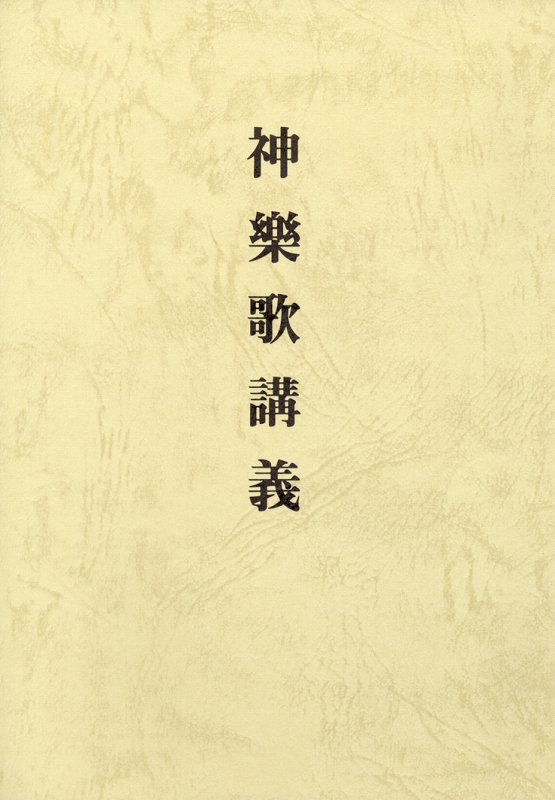 みかぐらうた講義 (中国語)
