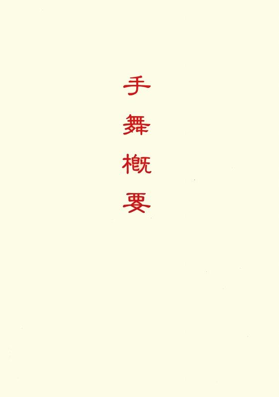 おてふり概要 (中国語)