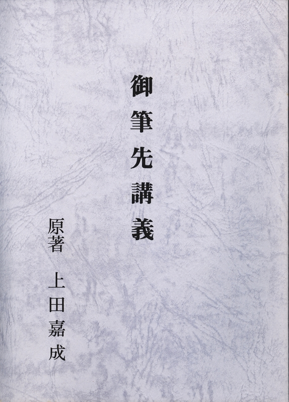 おふでさき講義 (中国語)