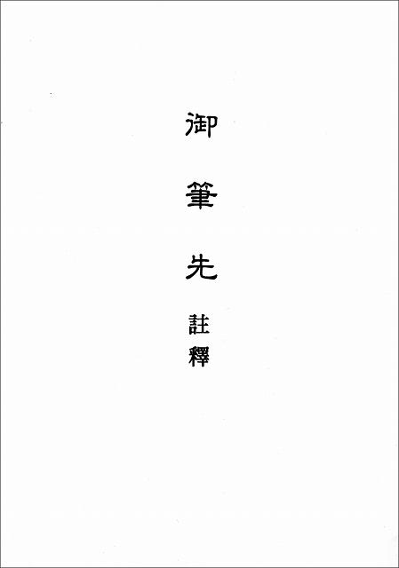 おふでさき註釈 (中国語)