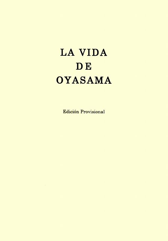 稿本天理教教祖伝 スペイン語