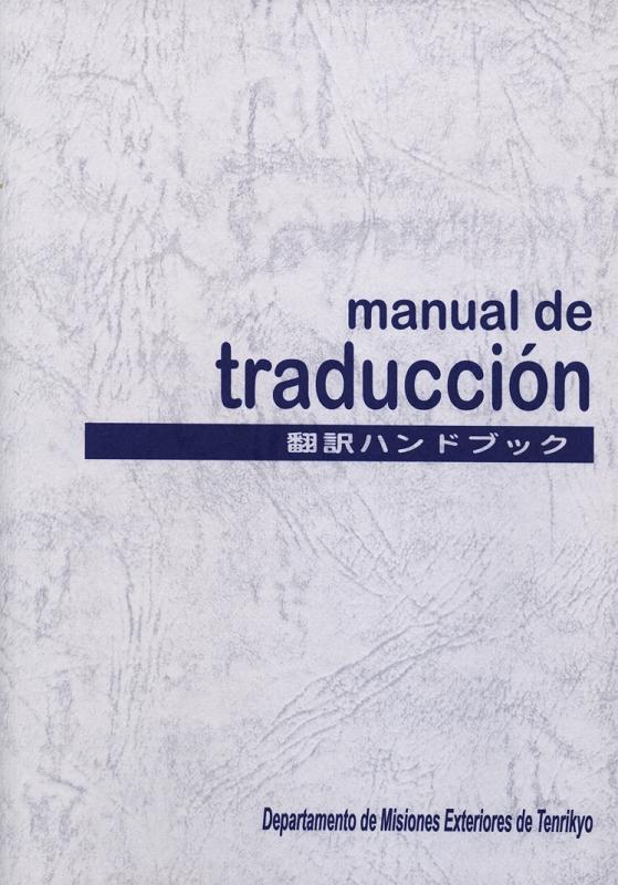 翻訳ハンドブック スペイン語