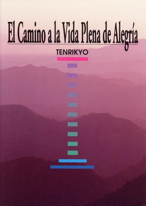 天理教 陽気ぐらしへの道 スペイン語