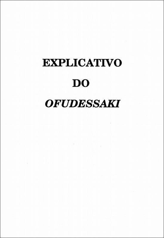 おふでさき註釈 (ポルトガル語)