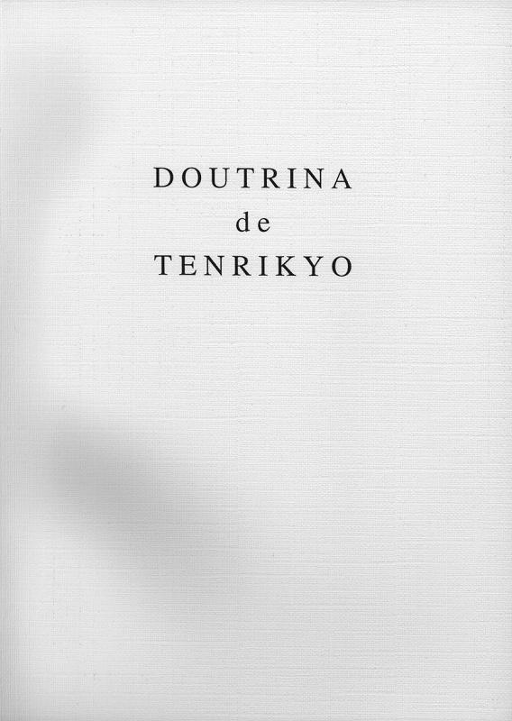 天理教教典 ポルトガル語