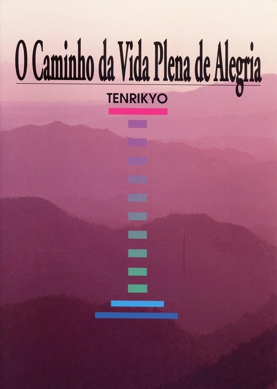 陽気ぐらしへの道 ポルトガル語