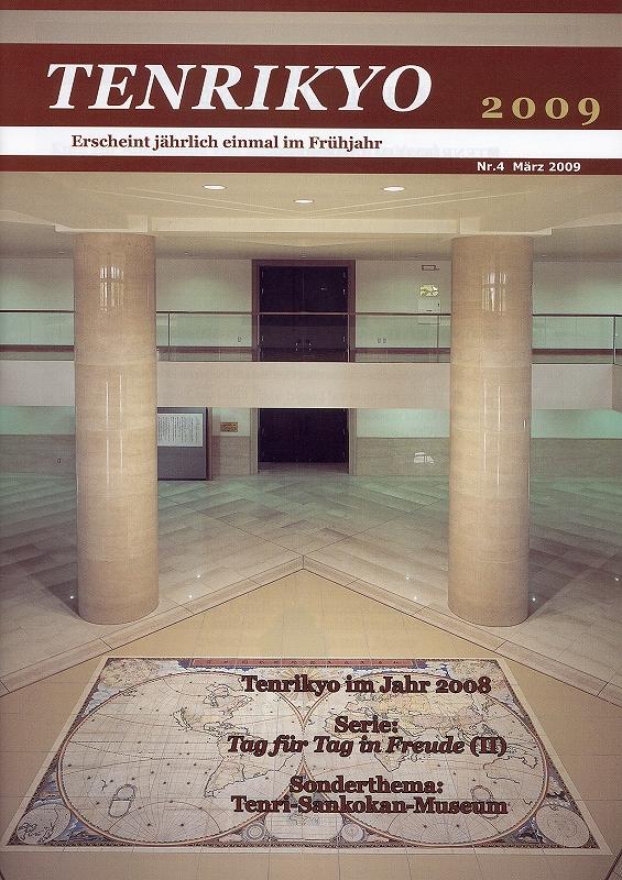 天理教ドイツ語年刊 2009年 (ドイツ語)