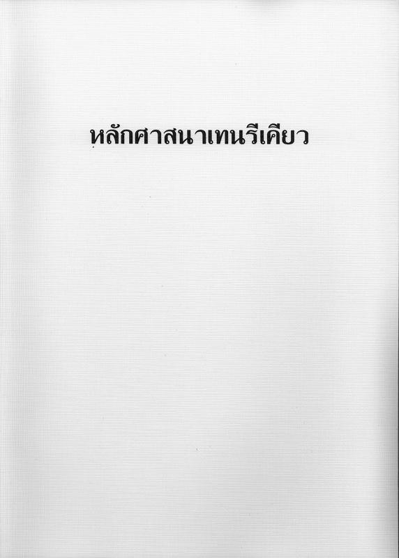天理教教典 (タイ語)