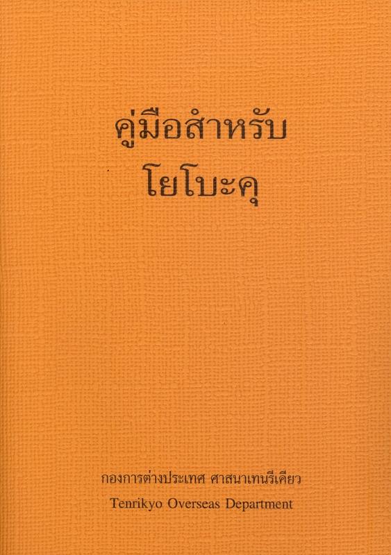 ようぼくハンドブック (タイ語)