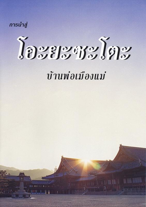 写真集 「おやさと」(改訂版) (タイ語)