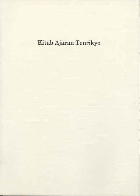 天理教教典 (インドネシア語)
