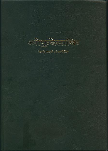 おふでさき (ネパール語)