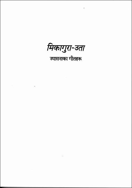 みかぐらうた (ネパール語)