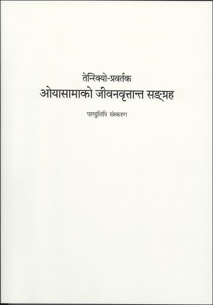 稿本天理教教祖伝逸話篇(上製) (ネパール語)