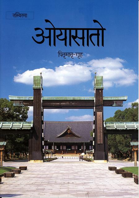写真集「おやさと」 (ネパール語)