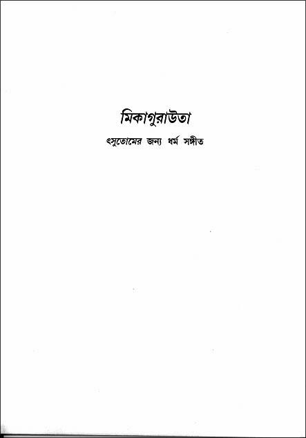 みかぐらうた (ベンガル語)