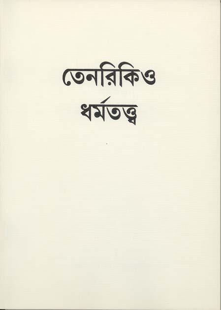 天理教教典 (ベンガル語)