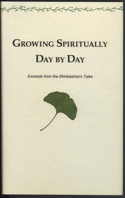 成人への日日 (英語)