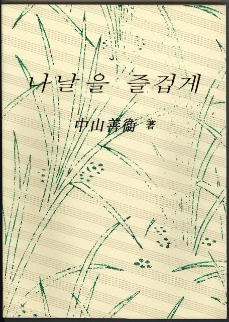 喜びの日日 (韓国語)