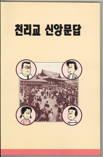 親と子の信仰問答 (韓国語)