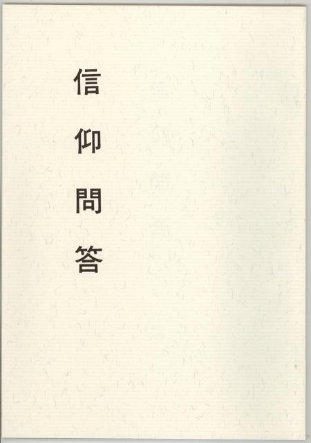 信仰問答 (中国語)