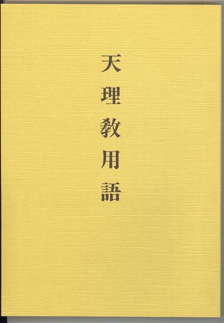 天理教用語 (中国語)