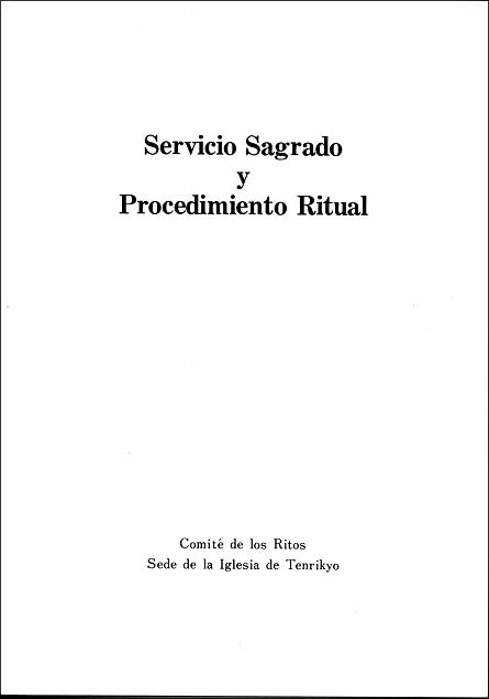 おつとめ及び祭儀式 (スペイン語)