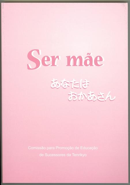 あなたはおかあさん (ポルトガル語)