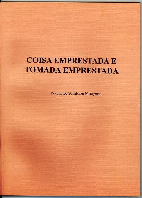 かしもの・かりもの (ポルトガル語)